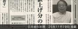 日本歯科新聞 H25年11月19日 掲載