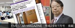 FIVE STAR MAGAZINE 平成29年1月号 掲載