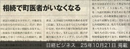 日経ビジネス H25年10月21日 掲載