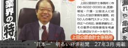日本一明るい経済新聞 H26年2月 掲載