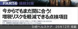 日経ヘルスケア H25年12月02 掲載