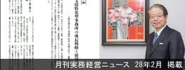 月刊実務経営ニュース3月号 H21年2月 掲載