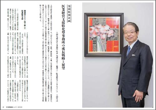 月刊実務経営ニュース平成28年3月号